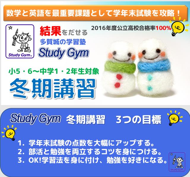 Study Gym 2017冬期講習