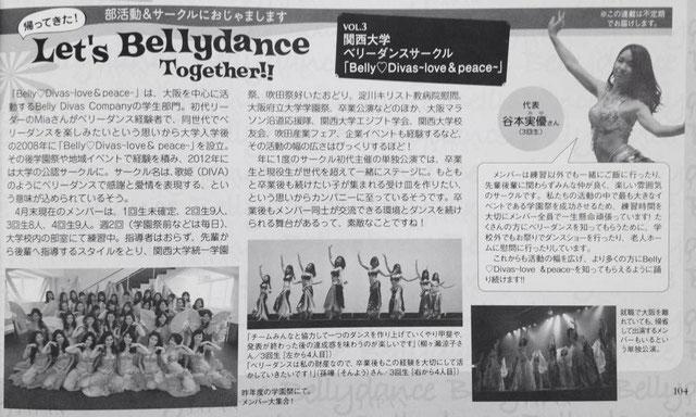 Belly Divas掲載 Bellydance JAPAN