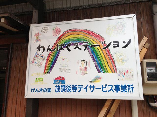 福井市社会福祉法人 げんきの家わんぱくステーション