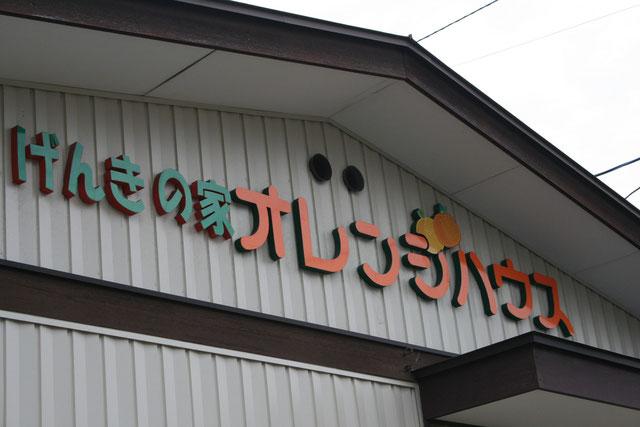 福井市社会福祉法人 げんきの家オレンジハウス