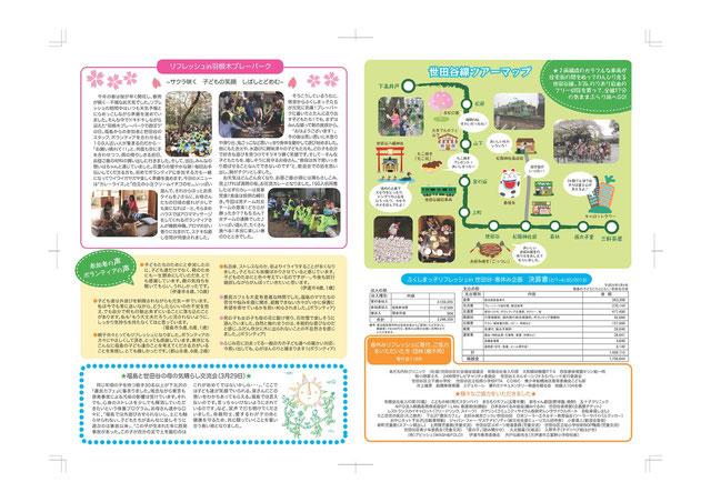 2013年春リフレッシュニュースレター