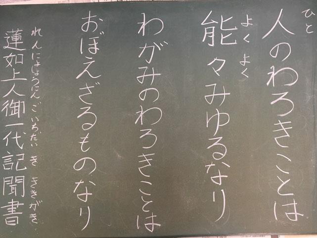 徳蓮寺2月の掲示板「人のわろきことは能々見ゆるなり……」