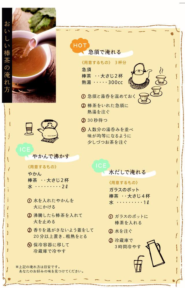 加賀棒茶の美味しい淹れ方