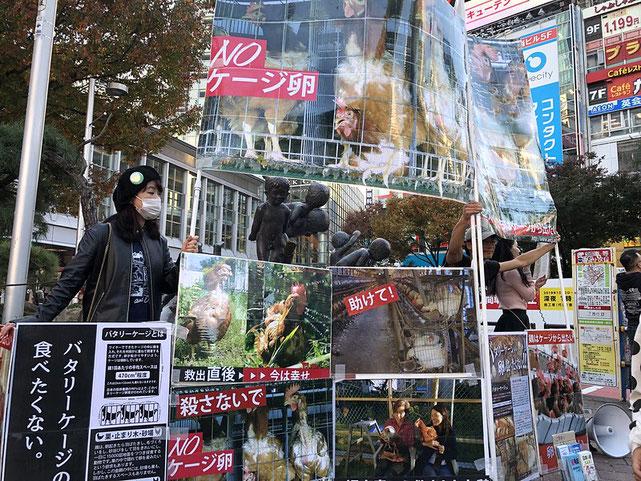 東京都 渋谷区で啓発活動