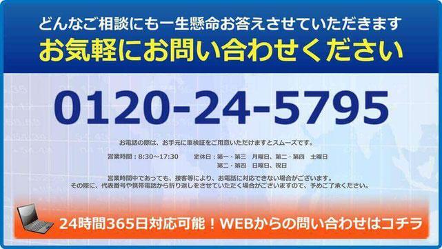 お気軽にお問い合わせください。カートピア石橋。電話:0120-24-5795