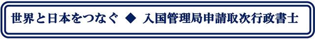 世界と日本をつなぐ・入国管理局申請取次行政書士