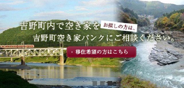 吉野町に移住したい人は空き家バンク