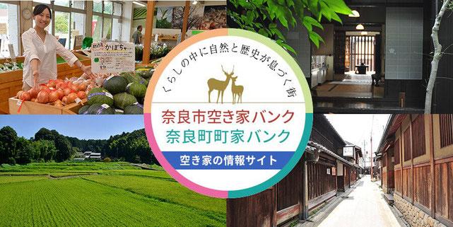 奈良市に移住したい人は空き家バンク