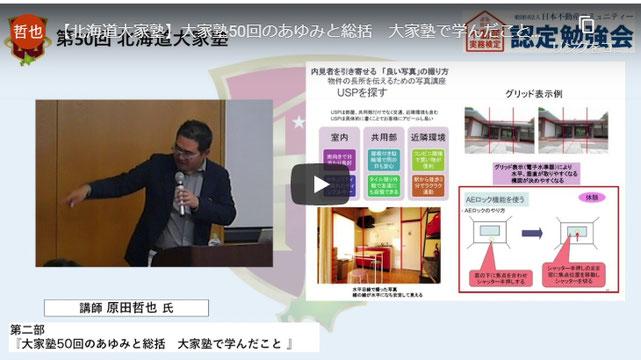 第42回北海道大家塾の動画