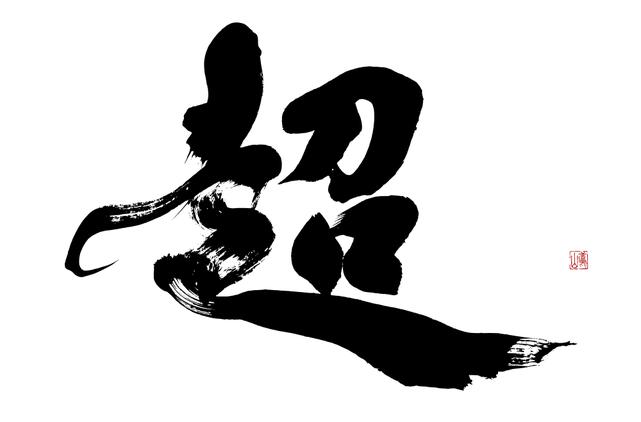 筆文字制作依頼:超|看板の筆文字制作|筆文字ロゴ・題字を書道家に注文