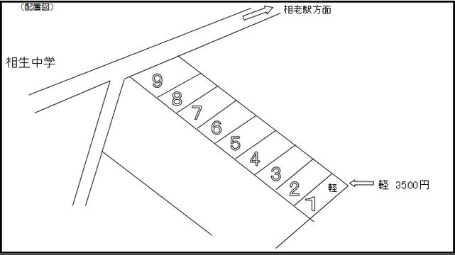 相生中学校前駐車場 配置図