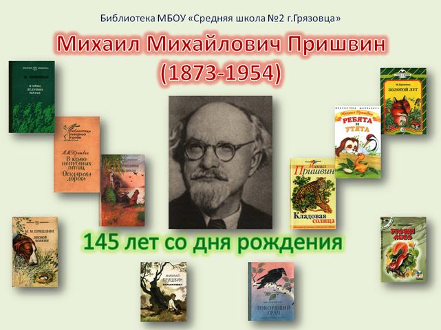 Познакомиться с книгами Михаила Пришвина в школьной библиотеке