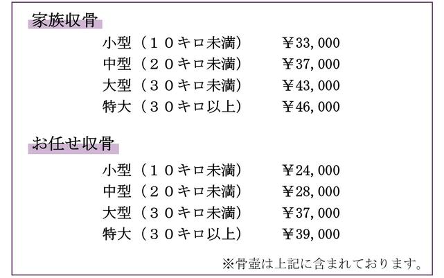 【家族収骨】小型(10キロ未満)¥31,350、中型(20キロ未満)¥35,150、大型(30キロ未満)¥40,850、特大(30キロ以上)¥43,700 【お任せ収骨】小型(10キロ未満)¥22,800、中型(20キロ未満)¥26,600、大型(30キロ未満)¥35,150、特大(30キロ以上)¥37,050、※骨壺は上記に含まれております。