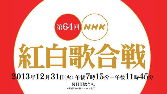 2013年NHK紅白歌合戦ポスター「白×赤×金」
