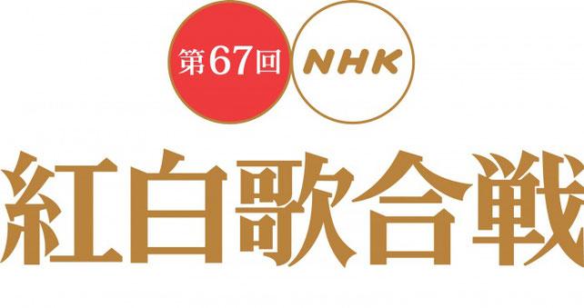 2016年NHK紅白歌合戦ポスター「白×金×赤」