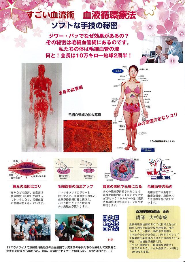 血液循環療法通信講座