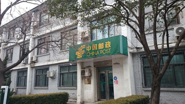 北京語言大学内の郵便局