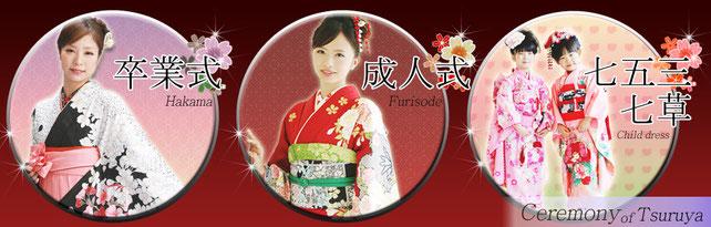 tsuruyaブライダルサロンの成人式振袖・卒業式袴・七五三衣裳はこちら