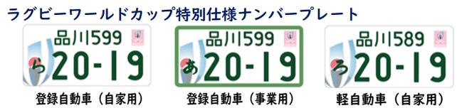浜松市の行政書士ふじた国際法務事務所『ラグビーワールドカップ特別仕様ナンバープレート寄付金あり』