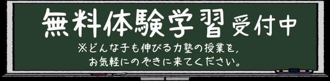 生駒の学習塾力塾 無料体験募集中いちど覗きにくてください