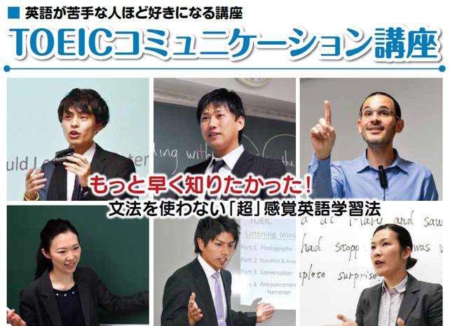 ※TOEICコミュニケーション講座の多彩な講師陣!