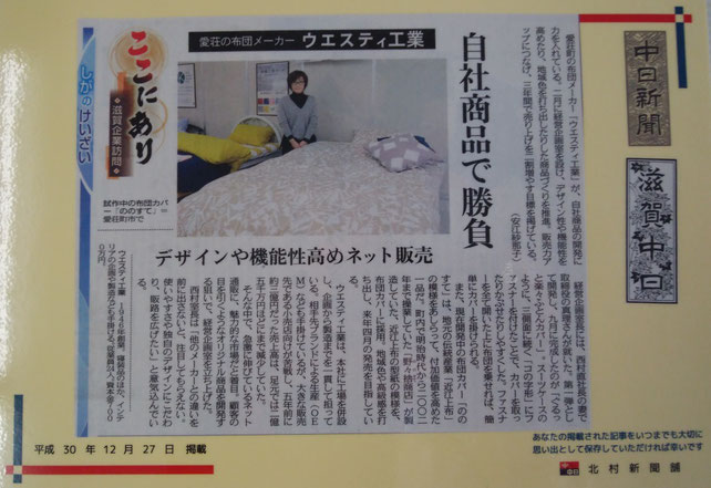 ウエスティ工業を中日新聞の記事で取り上げて頂きました