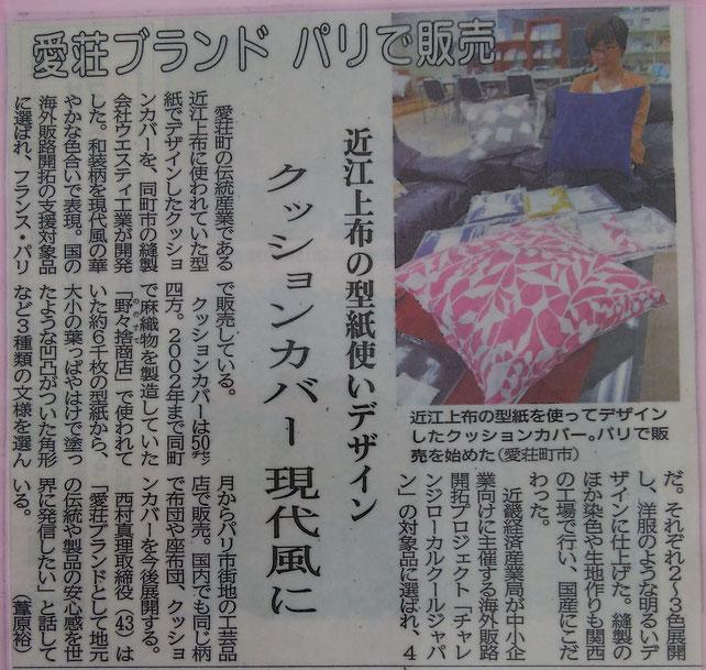 ウエスティ工業の「ののすて」を京都新聞の記事で取り上げて頂きました~愛荘ブランド パリで販売