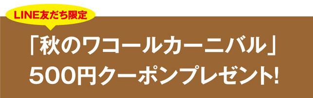 LINEお友だち限定500円クーポンプレゼント!