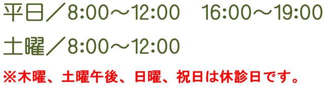 愛知県丹羽郡扶桑町高雄定松90-1 山田整形外科 診療時間