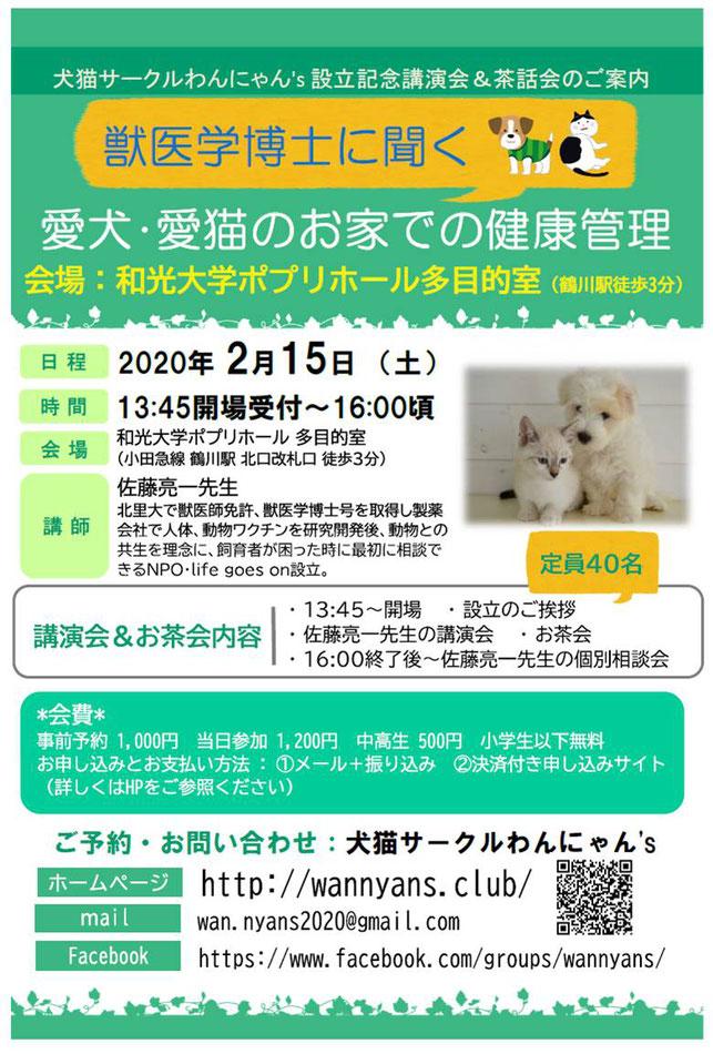 獣医学セミナーの内容
