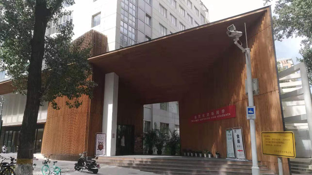 北京語言大学 会议中心の1階