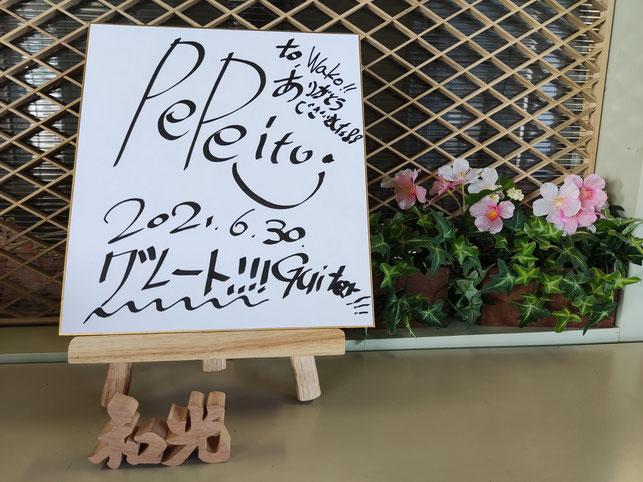 ぺぺ伊藤さまの直筆サインです。(プロギタリスト)