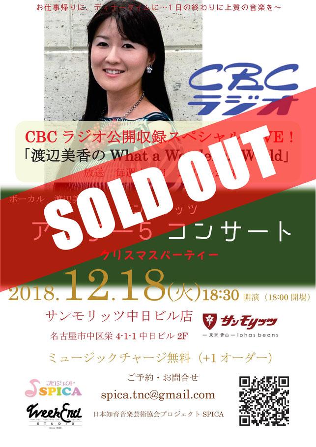12/18(火)渡辺美香のWhat a Wonderful World クリスマスパーティー