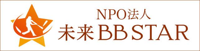 NPO法人 未来BB STAR