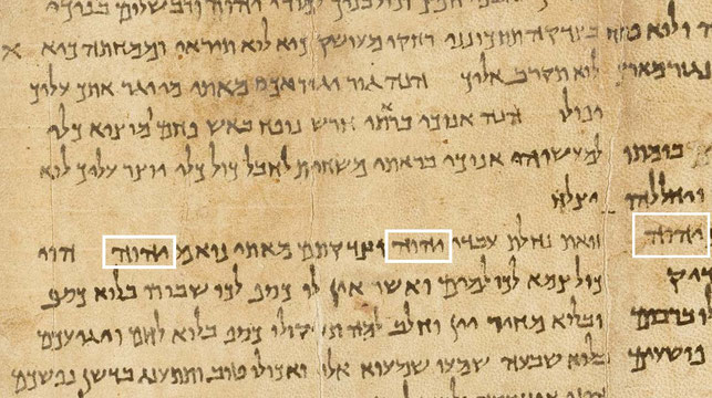 Le Tétragramme YHWH est retrouvé 3 fois dans ce fragment du rouleau d'Isaïe 1QIsaa datant du premier siècle avant J-C. Grotte de Qumrân 1.