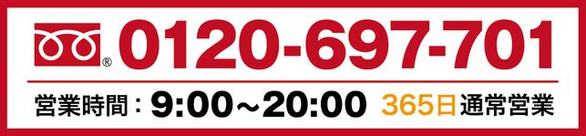 0120-697-701