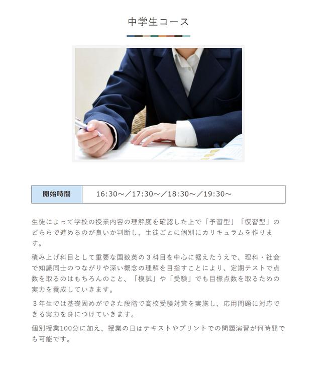学び舎 with Y,青森県,青森市,中学生コース