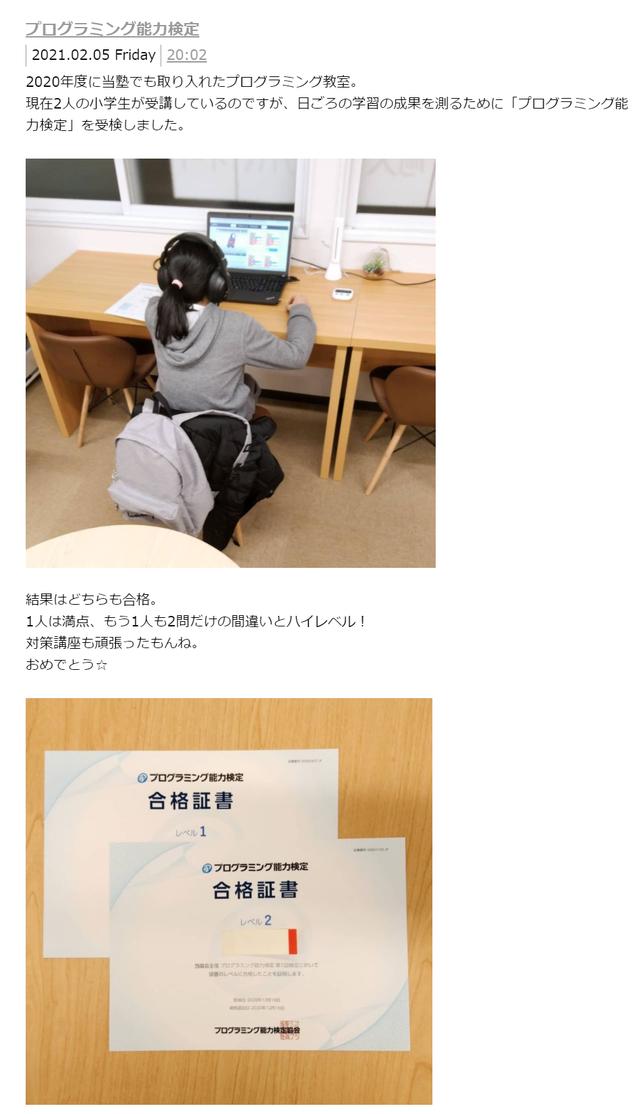 学び舎 with Y,青森県,青森市,プログラミング能力検定