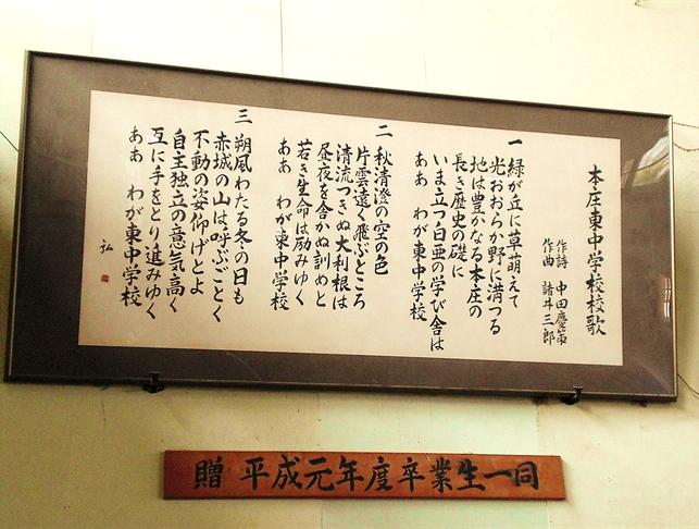本庄三郎氏作曲の「本庄東中学校校歌」