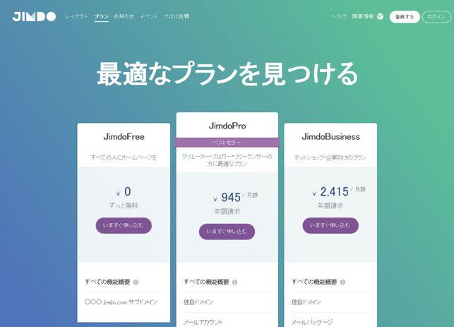 JImdoの有料版でできること(pro・ビジネス版)