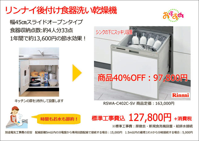 リンナイ後付食器洗い乾燥機 幅45㎝スライドオープンタイプ  1年間で約13,600円の節水効果!