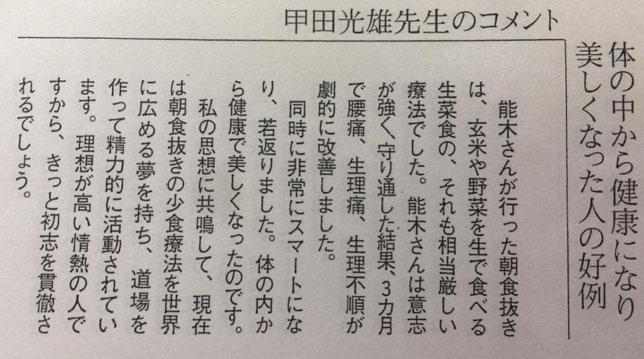 甲田光雄 マキノ出版「ゆほびか」
