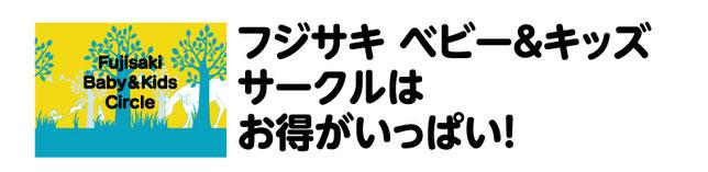 フジサキ ベビー&キッズサークル
