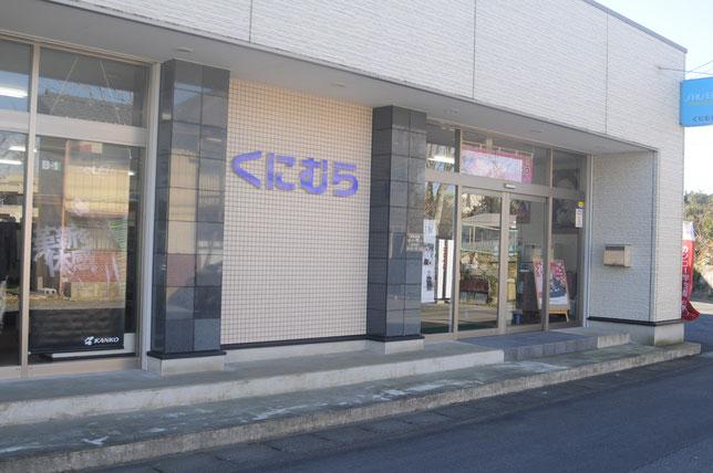 店舗正面イメージ