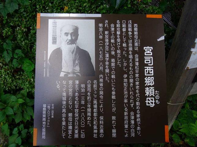 会津戦争後に宮司となった西郷頼母
