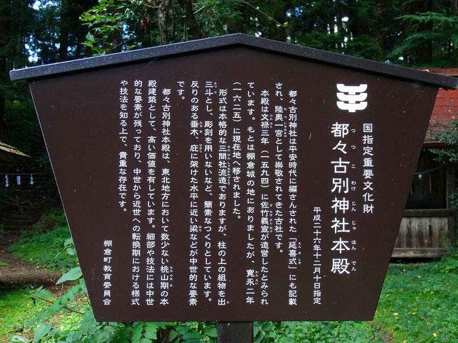 国指定重要文化財 都々古別神社本殿