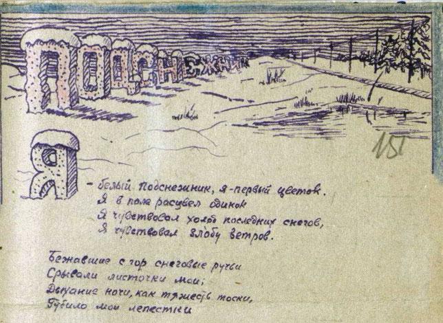 Подснежник. Авторский рисунок Петра Черных-Якутского. Владелец: National Library of Republic Sakha (Yakutia).