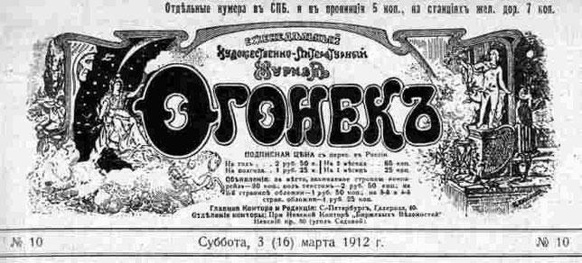 Огонекъ №10, 1912 г.
