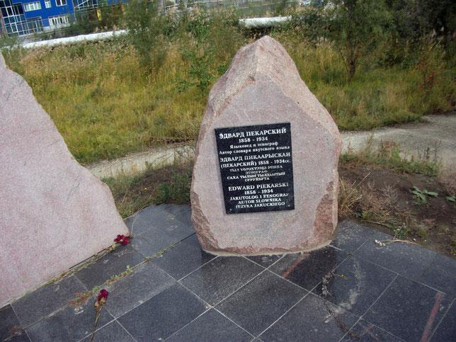 Памятная плита с именем Пекарского в г.Якутске