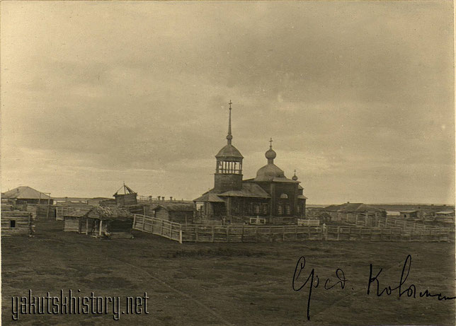 Среднеколымск. Снимок В.Иохельсона